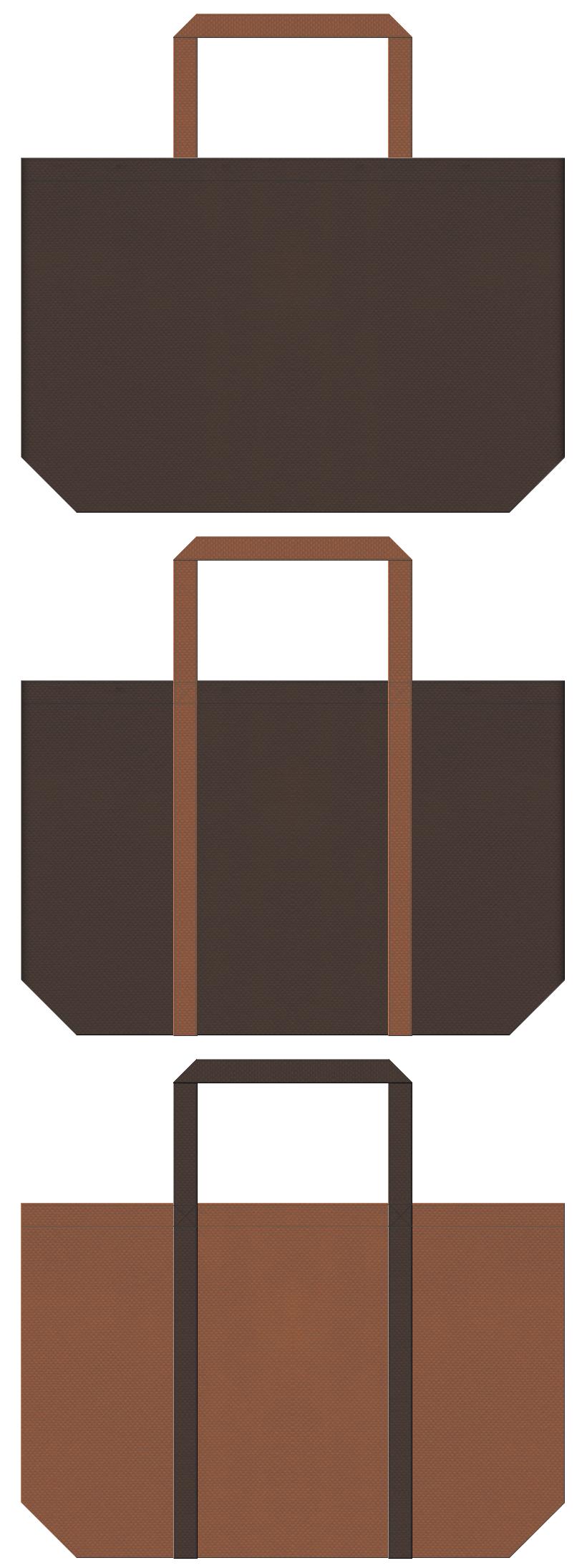こげ茶色と茶色の不織布バッグデザイン。乗馬クラブ・オーケストラ・チョコケーキ・ログハウスのイメージにお奨めの配色です。
