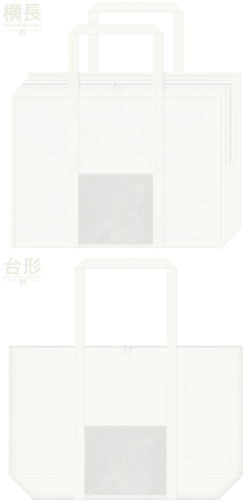 オフホワイト色の不織布バッグデザイン:透明ポケット付きの不織布ランドリーバッグ