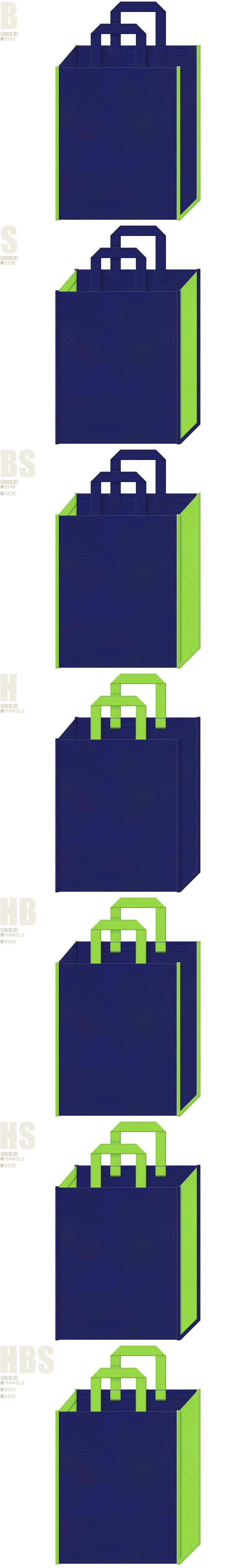 アウトドアイベント・釣具・スポーツ用品・ダイビング・サイクリング用品の展示会用バッグにお奨めの不織布バッグデザイン:明るい紺色と黄緑色の不織布バッグ配色7パターン。
