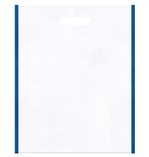 不織布バッグ小判抜き メインカラー青色とサブカラー白色の色反転