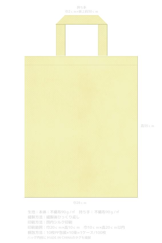 品番:A4-T-CY A4サイズ不織布トートバッグ マチなし クリームイエロー
