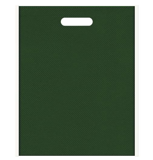 医薬品の包装にお奨めの不織布バッグ小判抜き配色デザイン:メインカラー濃緑色とサブカラーオフホワイト色