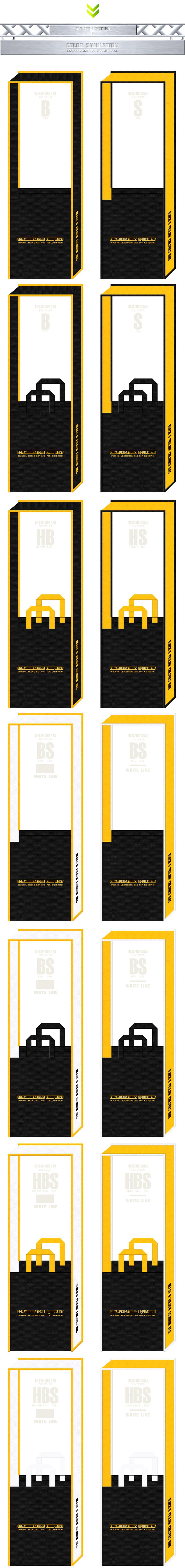 黒色と黄色をメインに使用した、不織布メッセンジャーバッグのカラーシミュレーション(保安・安全・電気自動車・通信):電気・通信機器の展示会用バッグ
