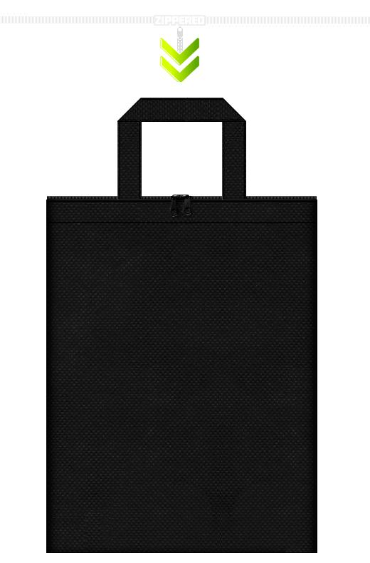 ファスナー付きの黒色の不織布トートバッグ