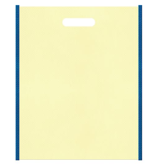 セミナー資料配布用のバッグにお奨めの不織布小判抜き袋デザイン:メインカラー薄黄色、サブカラー青色