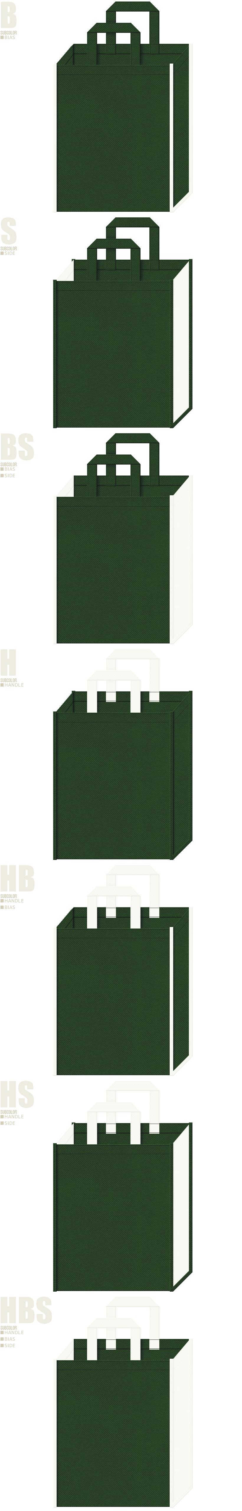 濃緑色とオフホワイト色、7パターンの不織布トートバッグ配色デザイン例。医療セミナーの資料配布用バッグにお奨めです。