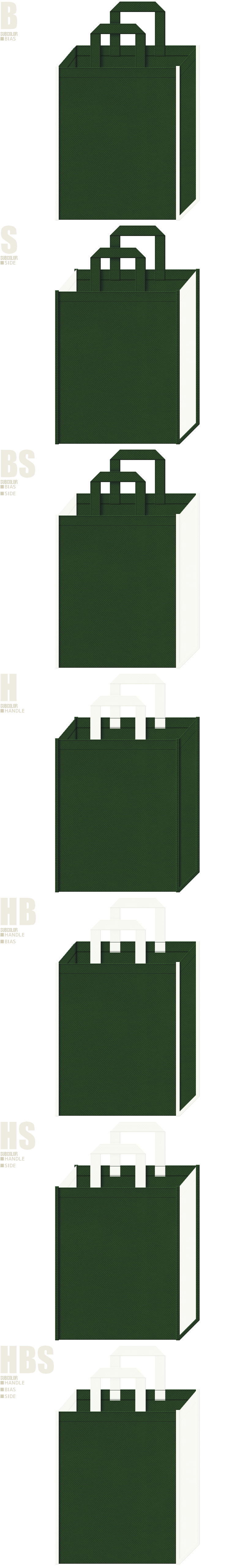 アンティーク・ヴィンテージ・コスプレ・メイド服・救急用品・薬局・製薬・薬剤・処方箋・医療器具・医薬品の展示会用バッグにお奨めの不織布バッグデザイン:濃緑色とオフホワイト色の配色7パターン