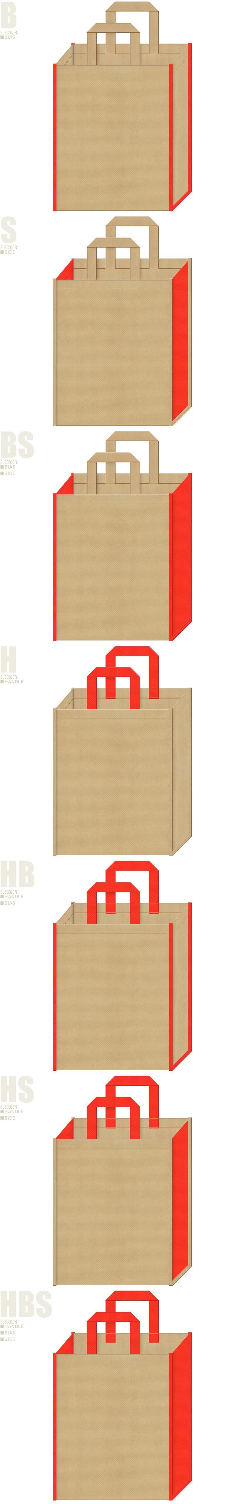 オニオンスープ・にんじん・サラダ油・調味料・お料理教室・ランチバッグにお奨めの不織布バッグデザイン:カーキ色とオレンジ色の配色7パターン。