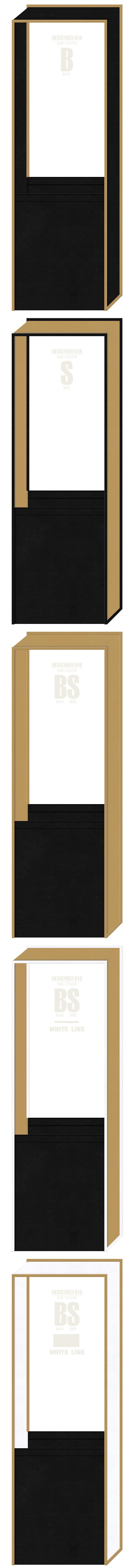 不織布メッセンジャーバッグのカラーシミュレーション(黒色・金黄土色・白色)