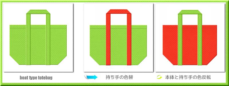 不織布舟底トートバッグ:メイン不織布カラーNo.38黄緑色+28色のコーデ