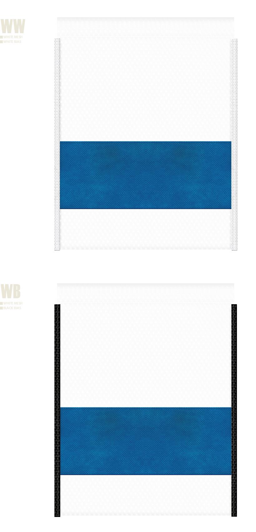 白色メッシュと青色不織布のメッシュバッグカラーシミュレーション:キャンプ用品・アウトドア用品・スポーツ用品・シューズバッグ・水族館のノベルティにお奨め