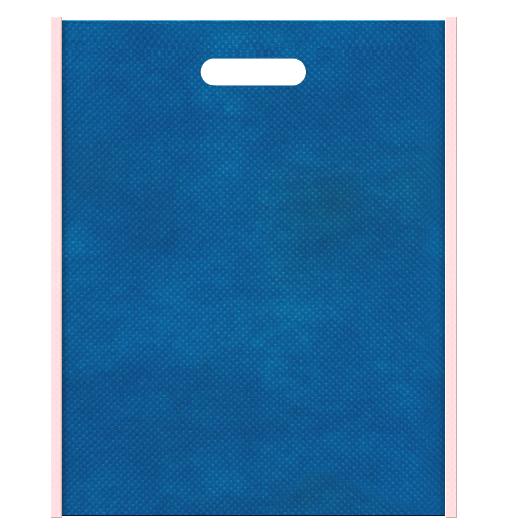 不織布バッグ小判抜き メインカラー青色とサブカラー桜色