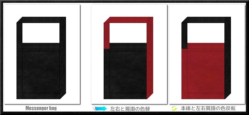 不織布メッセンジャーバッグ:メイン不織布カラーNo.9ブラック色+28色のコーデ