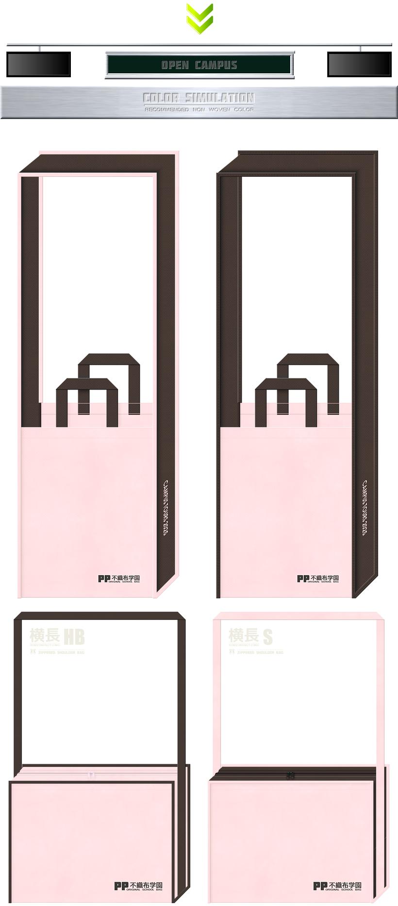 桜色とこげ茶色の不織布バッグのカラーシミュレーション:学校・学園・オープンキャンパスの不織布バッグ