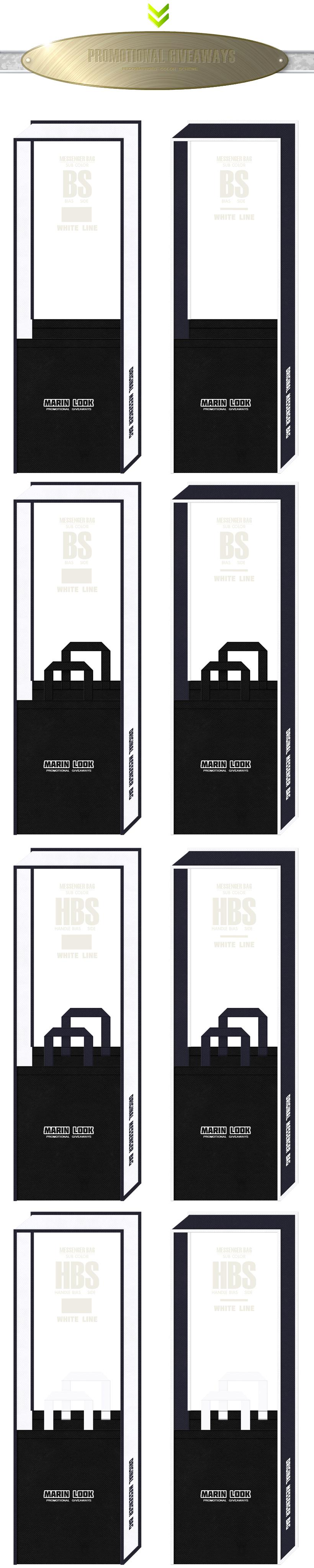 黒色・濃紺色・白色の3色仕様の不織布メッセンジャーバッグのカラーシミュレーション(マリンルック・深海・潜水艦):マリンルック・マリンファッション・マリングッズの販促ノベルティ
