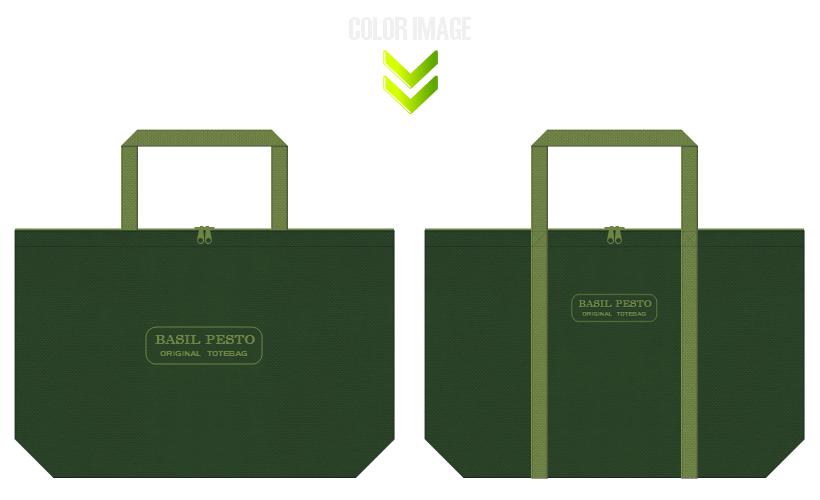 濃緑色・深緑色と草色の不織布バッグデザイン:バジルソース・食品販促のエコバッグ