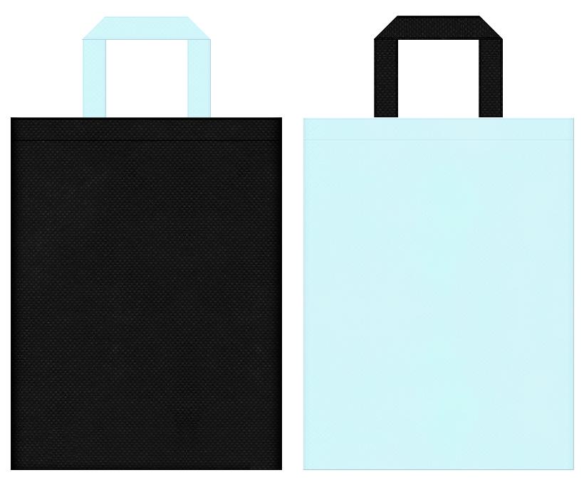 不織布バッグの印刷ロゴ背景レイヤー用デザイン:黒色と水色のコーディネート:スポーティーファッションの販促イベントにお奨めです。