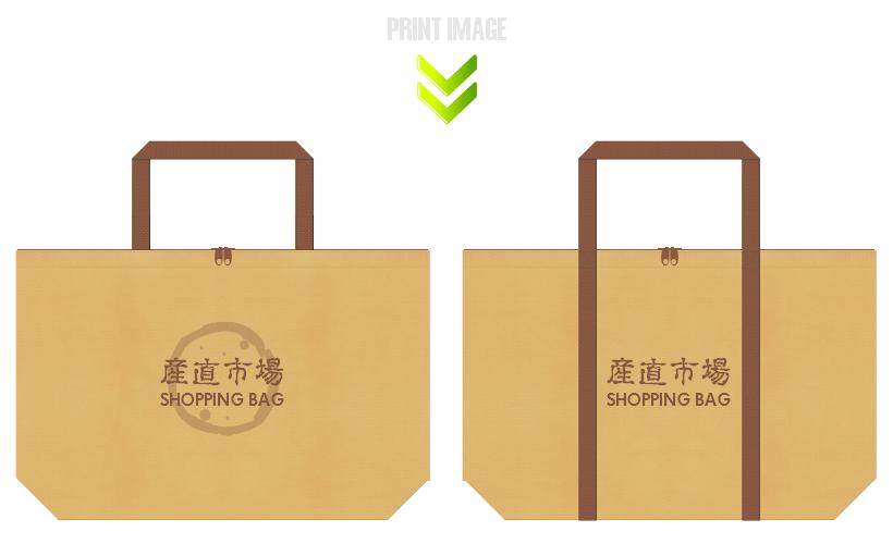 薄黄土色と茶色の不織布ショッピングバッグのコーデ:クッキーイメージの配色です。