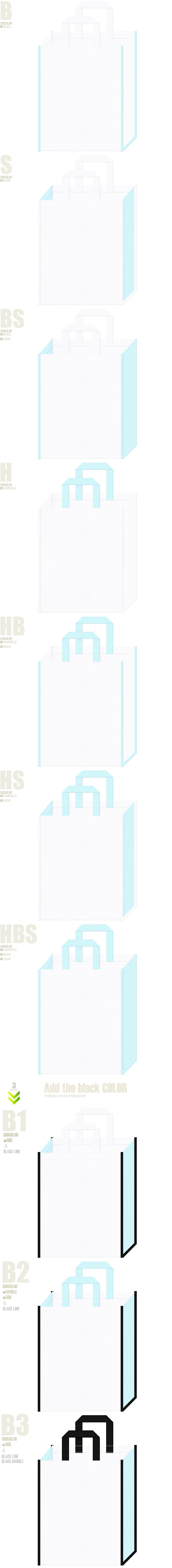 展示会用バッグ・スポーツイベント・ミネラルウォーター・透明飲料・水道設備・浄水器・デンタルセミナー・衛生用品・介護用品・バス用品・医薬品・医療機器・薬学部・歯学部・医学部・水産・学校・学園・オープンキャンパスにお奨めの不織布バッグデザイン:白色と水色のコーデ10パターン