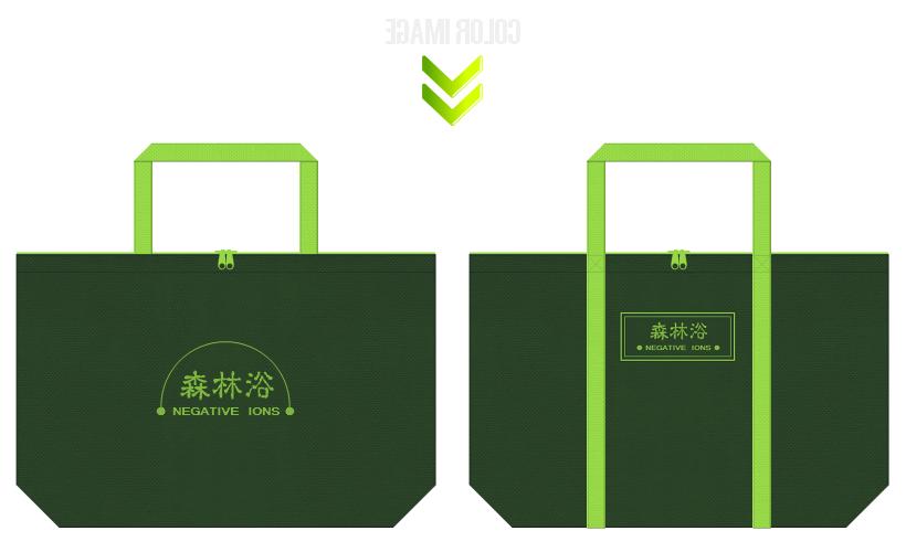 濃緑色・深緑色と黄緑色の不織布バッグデザイン:リフレッシュ・森林浴・ボタニカルイメージのエコバッグ