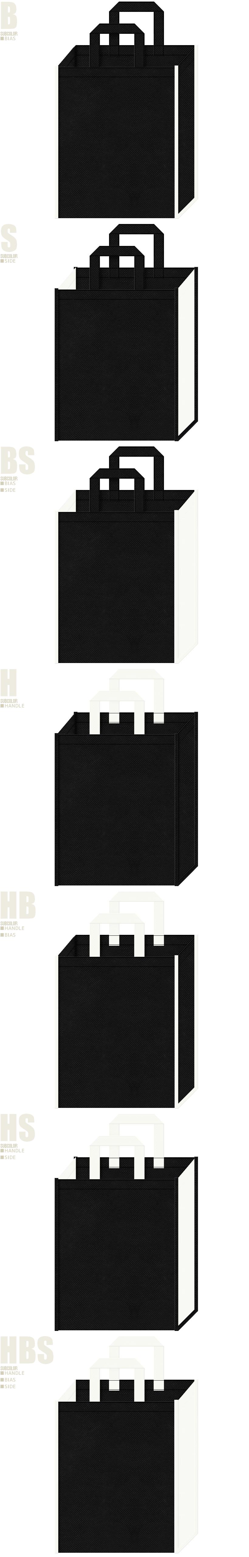 黒色とオフホワイト色、7パターンの不織布トートバッグ配色デザイン例。ゴスロリファッション向けにお奨めです。