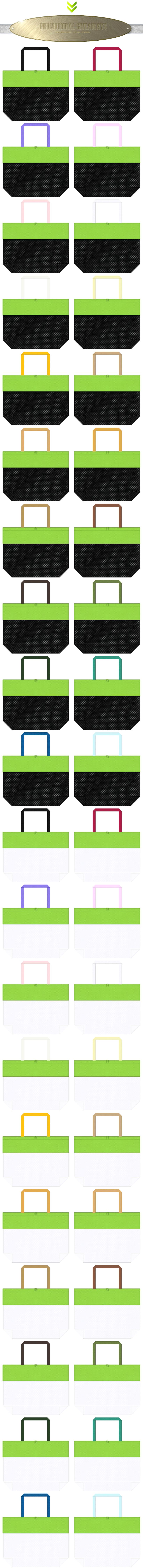 黒色メッシュ・白色メッシュと黄緑色の不織布をメインに使用した、台形型メッシュバッグのカラーシミュレーション