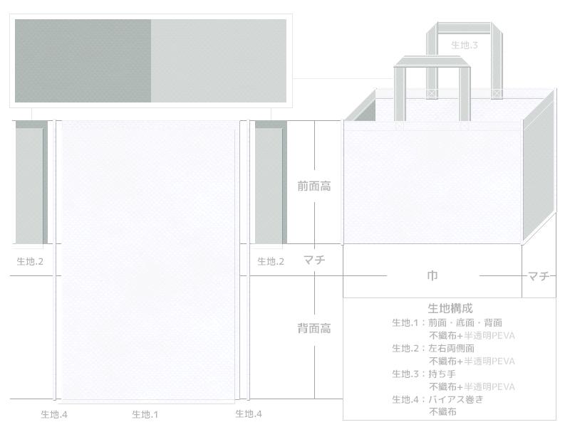 オープンキャンパスのバッグにお奨めの不織布バッグデザイン(理学部・工学部・ロボット・建築・設計):白色とグレー色の不織布に半透明フィルムを加えたカラーシミュレーション