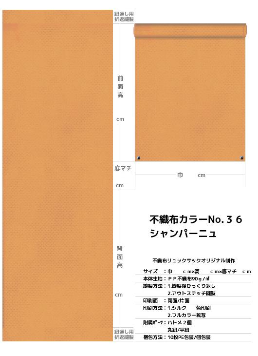 不織布巾着袋・不織布リュックサック・不織布ショルダーバッグの制作仕様書:黄土色不織布