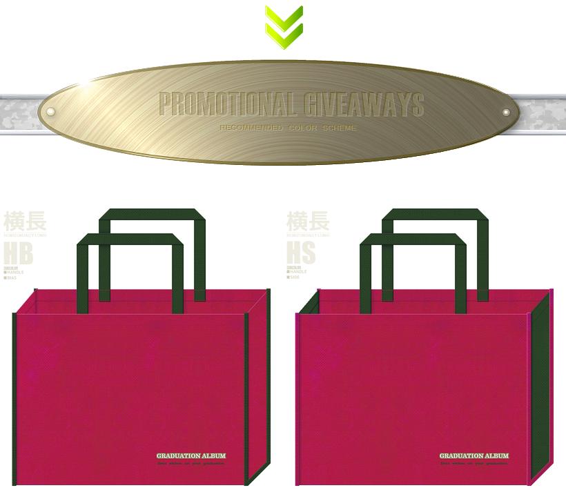 濃いピンク色と濃緑色の不織布バッグデザイン:卒業アルバム用のバッグ