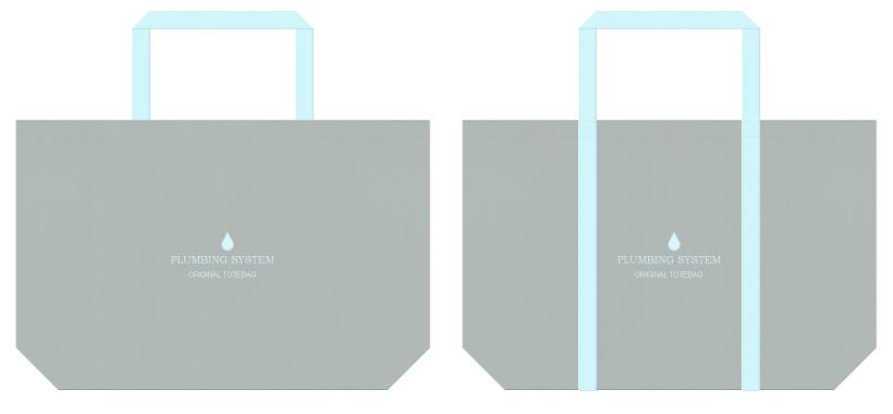 グレー色と水色の不織布バッグのデザイン例:水道設備の展示会用バッグ