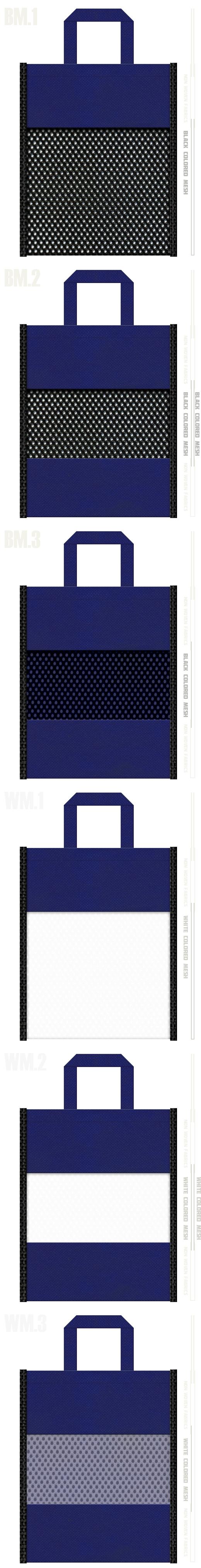 フラットタイプのメッシュバッグのカラーシミュレーション:黒色・白色メッシュと紺色不織布の組み合わせ