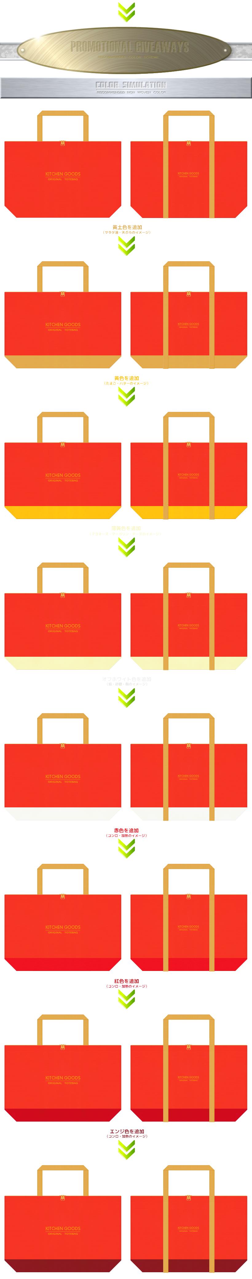 オレンジ色メインのファスナー付き不織布バッグのデザイン:お料理教室・レシピ・キッチン用品の販促ノベルティ・ランチバッグ