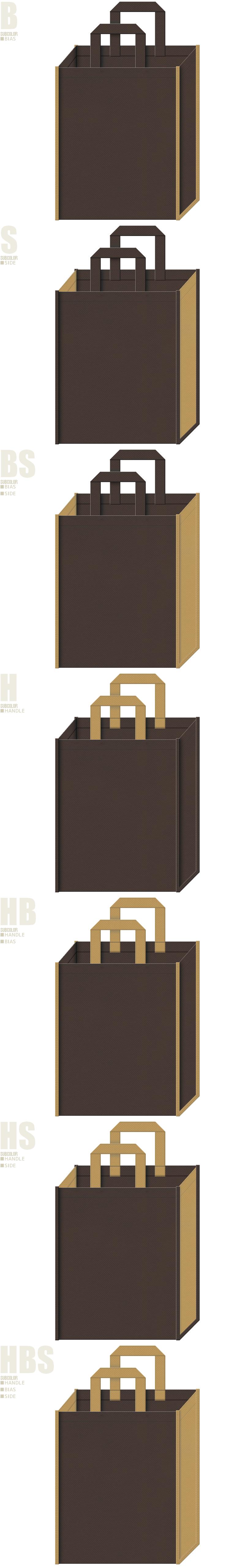 こげ茶色と金色系黄土色、7パターンの不織布トートバッグ配色デザイン例。コーヒー用品の展示会用バッグにお奨めです。ロッジ、山小屋風、珈琲ロール風。