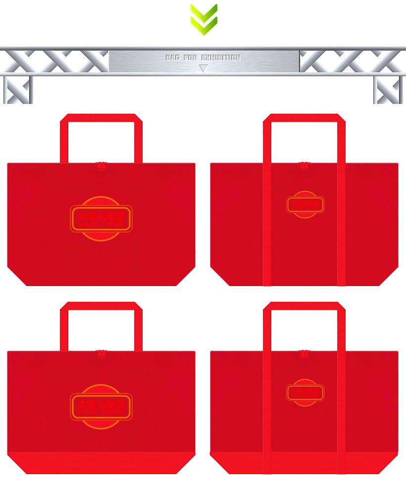紅色と赤色の不織布バッグデザイン:太陽光発電の展示会用バッグ