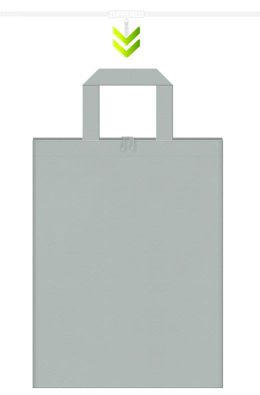 ファスナー付きのグレー色の不織布トートバッグ