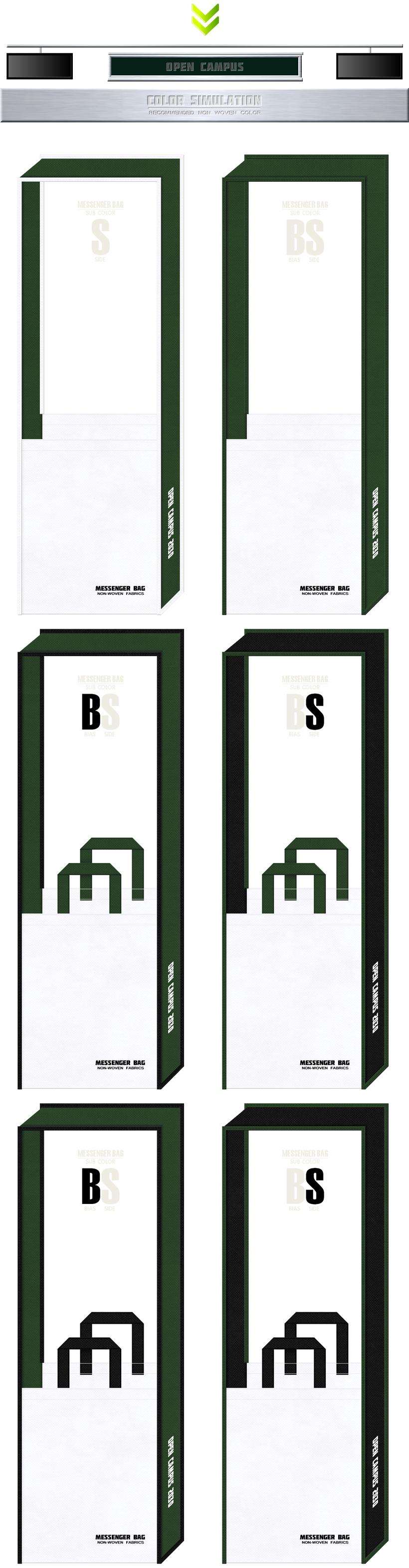 白色と濃緑色をメインに使用した、不織布メッセンジャーバッグのカラーシミュレーション(学校・学園):オープンキャンパスのバッグ