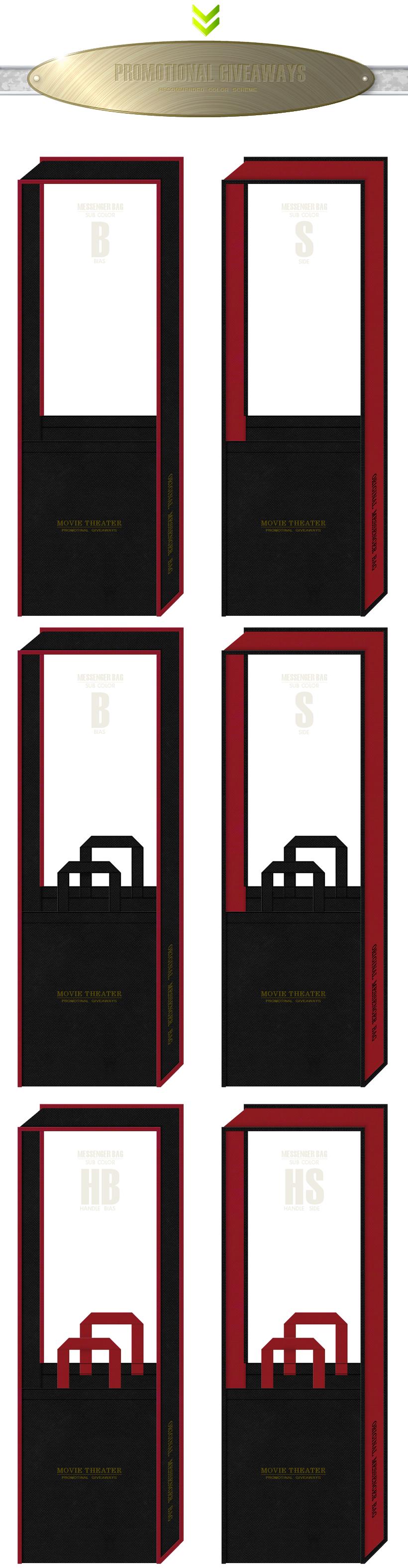黒色とエンジ色の不織布メッセンジャーバッグのカラーシミュレーション(映画館・劇場・クラシック音楽・舞踏会・ワイン):映画館のノベルティ
