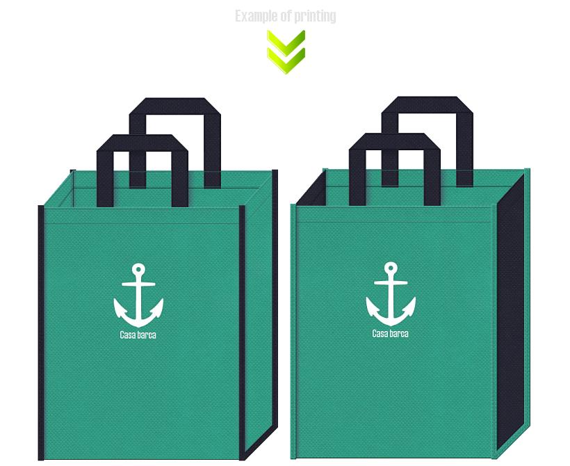 青緑色と濃紺色の不織布バッグのデザイン:クルージング・マリンルック・マリンスポーツ・マリングッズの展示会用バッグ