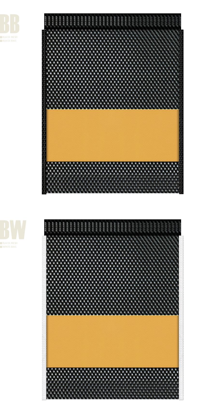 黒色メッシュと黄土色不織布のメッシュバッグカラーシミュレーション:キャンプ用品・アウトドア用品・スポーツ用品・シューズバッグにお奨め