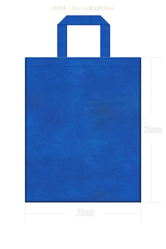 品番:A4-T-SB 青色A4不織布バッグ