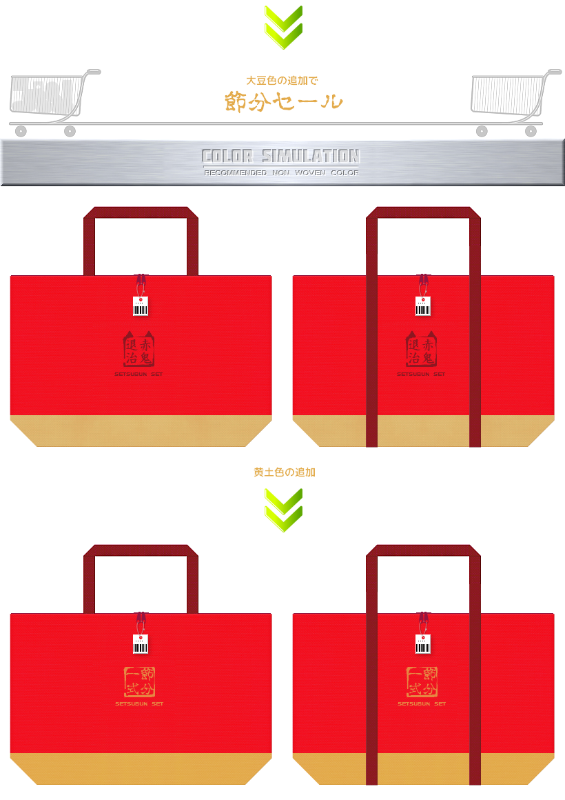 赤色・エンジ色・黄土色を使用した不織布バッグデザイン:節分セールのショッピングバッグ