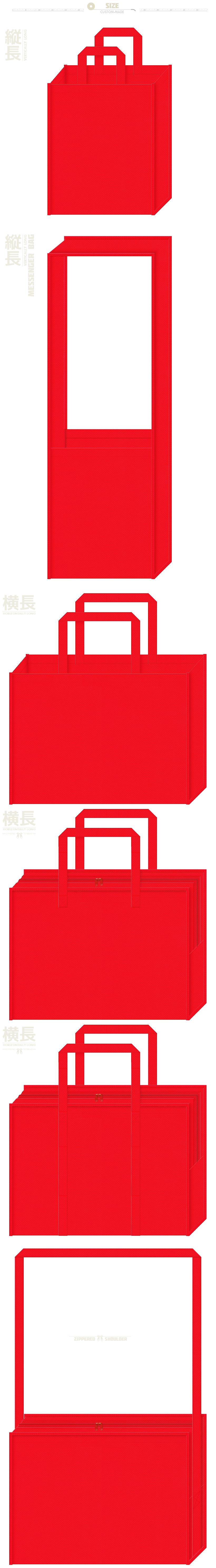 赤色不織布バッグにお奨めのイメージ:太陽・ハイビスカス・チューリップ・紅葉・ハート・カーネーション・母の日・還暦・スイカ・イチゴ・トマト・ケチャップ・金魚・暖房・消防・クリスマス・赤鬼・赤備え・お正月・福袋