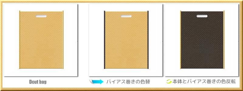 不織布小判抜き袋:メイン不織布カラー薄黄土色+28色のコーデ