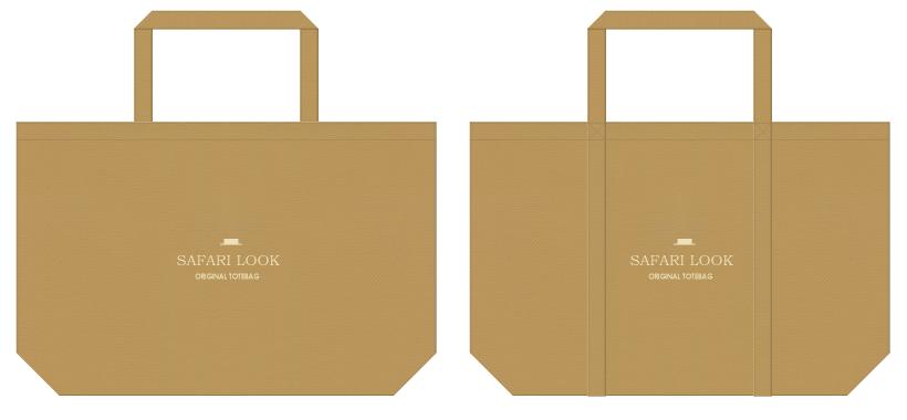 金色系黄土色の不織布ショッピングバッグのコーデ:サファリルック