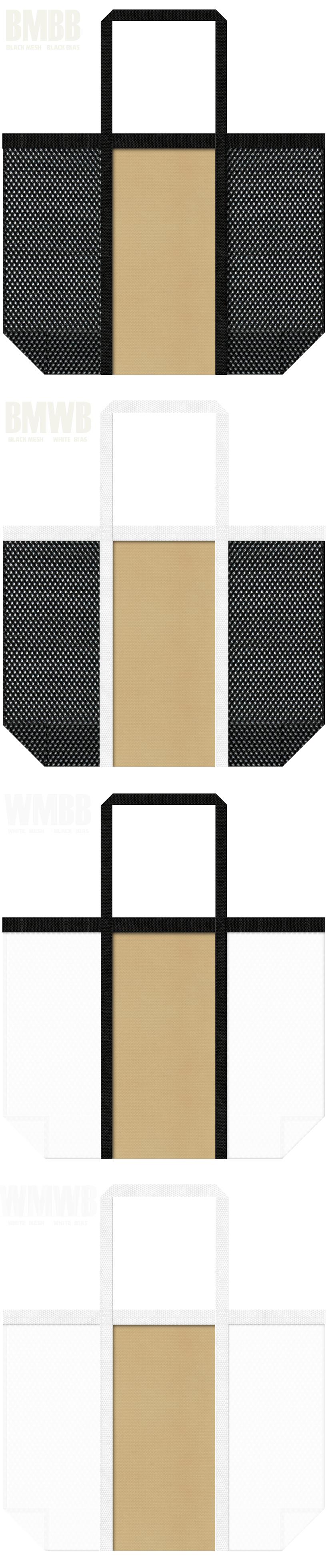 台形型メッシュバッグのカラーシミュレーション:黒色・白色メッシュとカーキ色不織布の組み合わせ