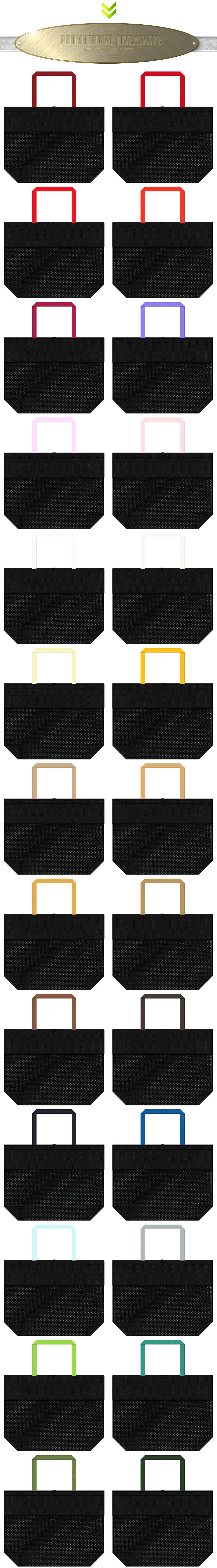 黒色メッシュと黒色不織布をメインに使用した、台形型メッシュバッグのカラーシミュレーション