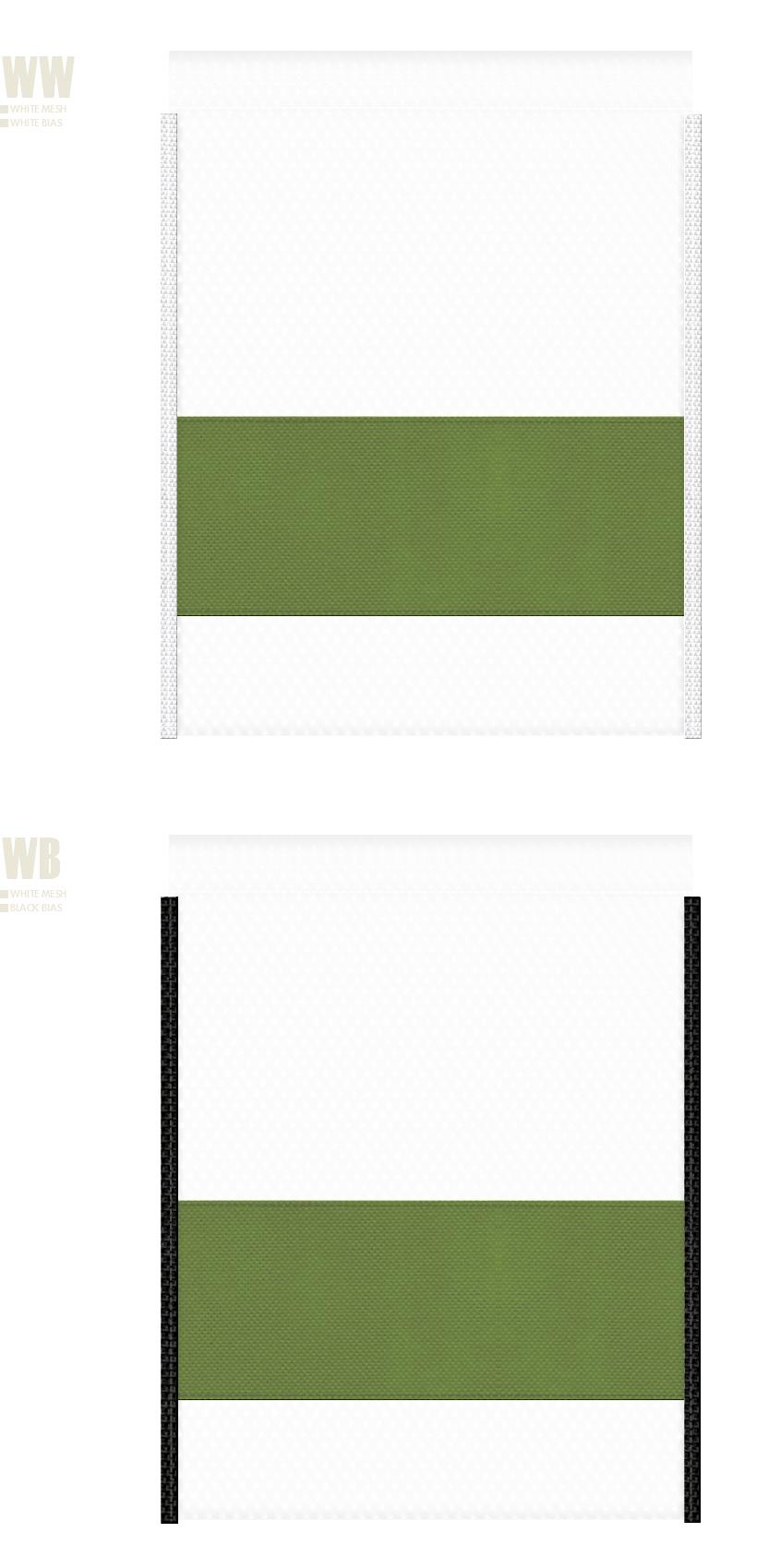 白色メッシュと草色不織布のメッシュバッグカラーシミュレーション:漢方薬・キャンプ用品・アウトドア用品・スポーツ用品・シューズバッグにお奨め