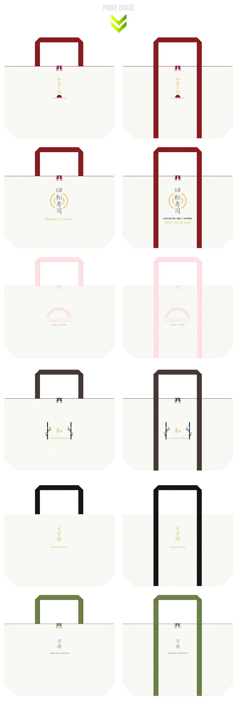 和風柄にお奨めの不織布バッグデザイン:オフホワイト色のコーデ
