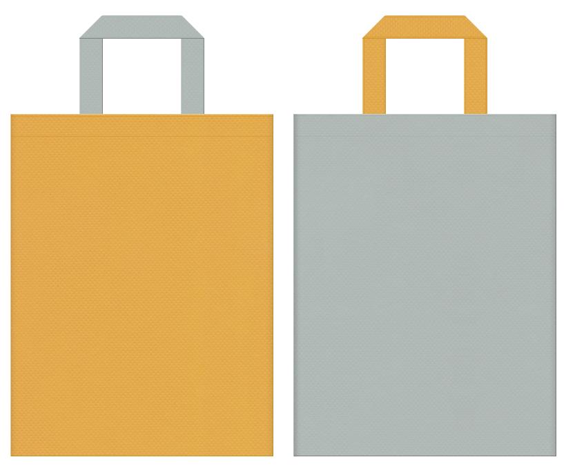 不織布バッグのデザイン:黄土色とグレー色のコーディネート