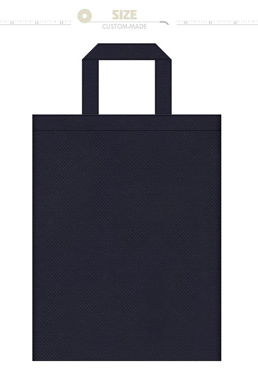不織布カラーNo.20:ナイトブルーカラーの不織布マチなしトートバッグ